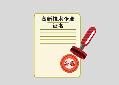 """热烈庆祝杭州普天乐电缆有限公司荣获""""国家级高新技术企业""""认定通过!"""