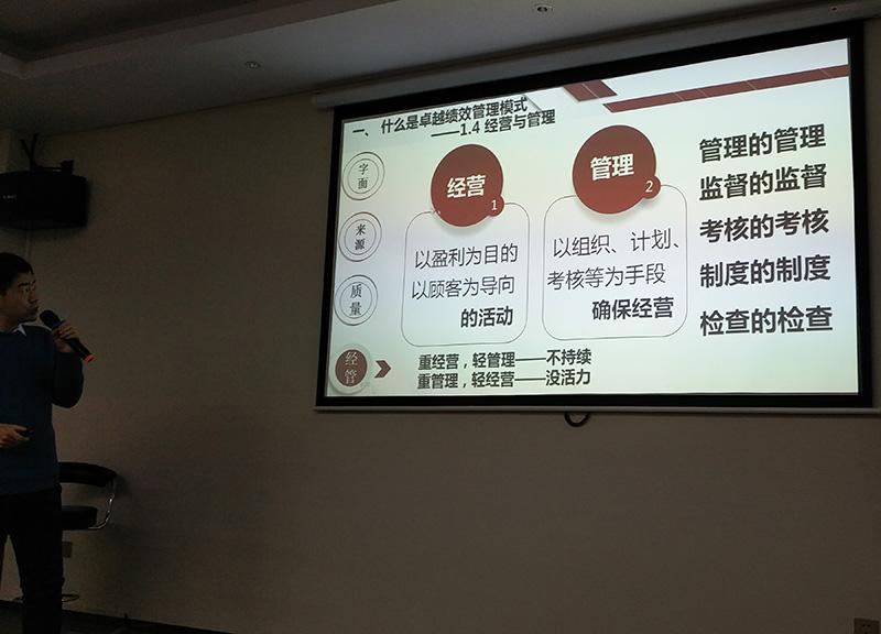 杭州普天乐电缆有限公司开展卓越绩效管理培训(简报)